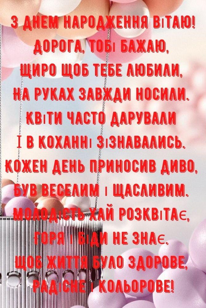 Зворушливі привітання з Днем народження племінниці в віршах, прозі, листівках 3
