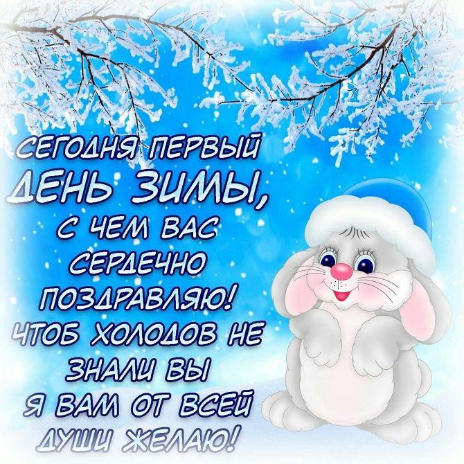 С первым днем зимы! Красивые поздравления 1
