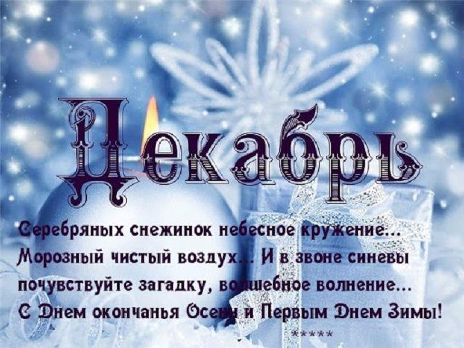 С первым днем зимы! Красивые поздравления 2