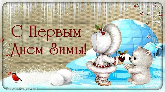С первым днем зимы! Красивые поздравления 3