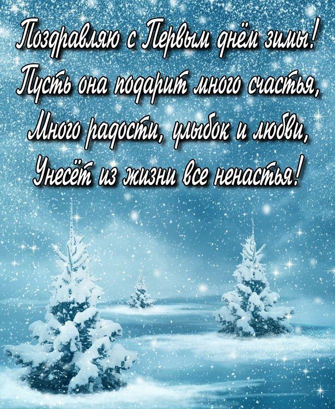 С первым днем зимы! Красивые поздравления 4