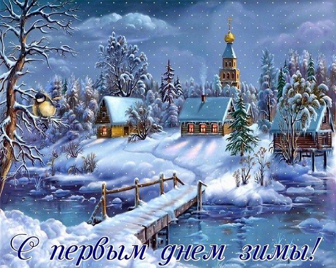 С первым днем зимы! Красивые поздравления 5
