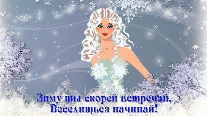 С первым днем зимы! Красивые поздравления 6