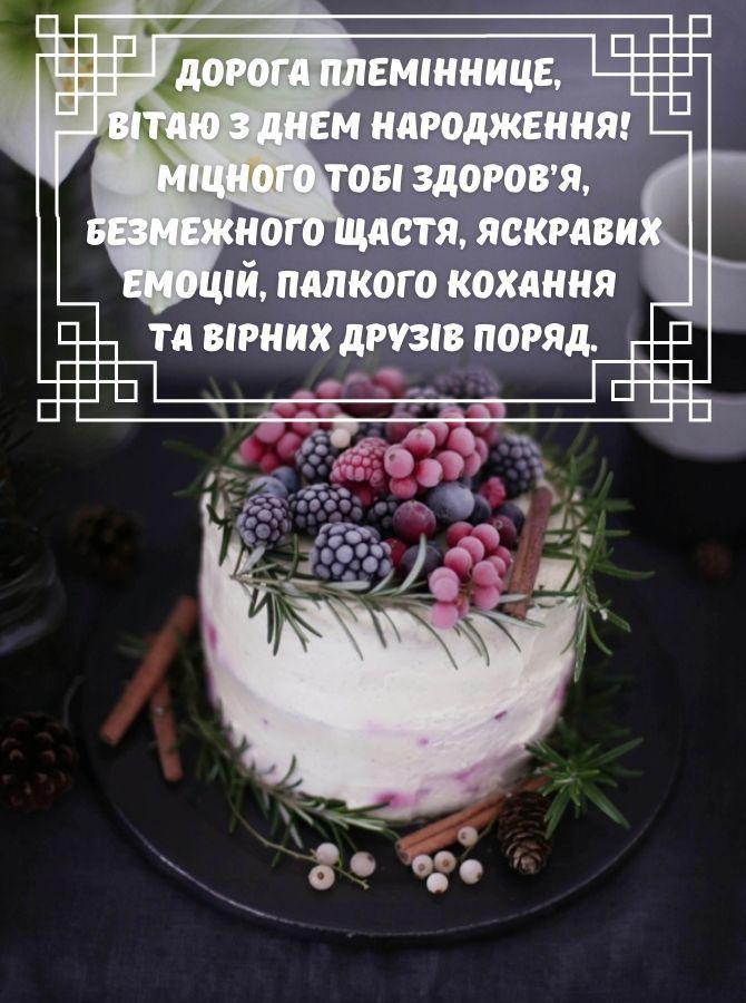 Зворушливі привітання з Днем народження племінниці в віршах, прозі, листівках 1