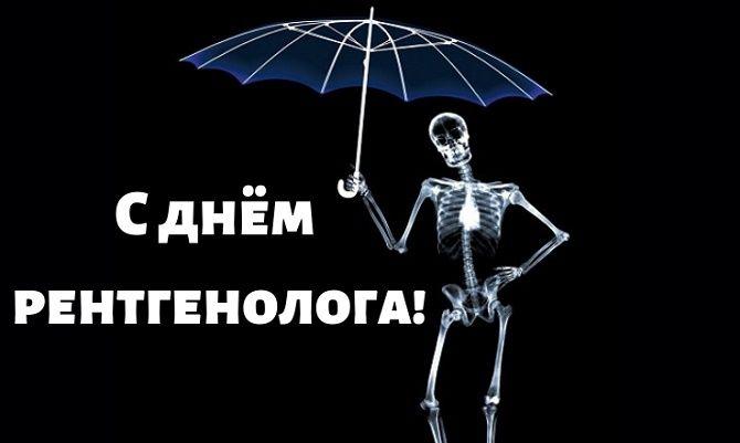 Поздравления с Днем рентгенолога
