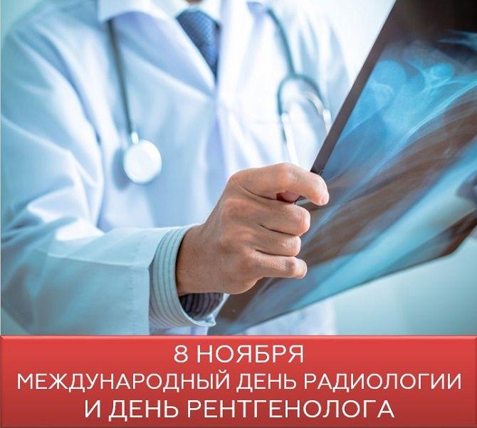 Поздравления в День рентгенолога 2020