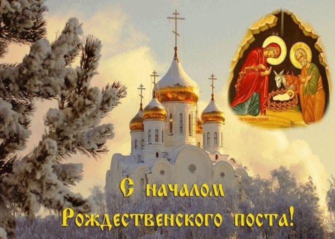 Рождественский пост 2020-2021 – красивые и оригинальные поздравления 1