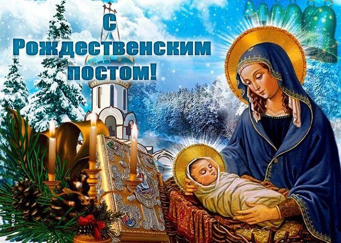 Рождественский пост 2020-2021 – красивые и оригинальные поздравления 4