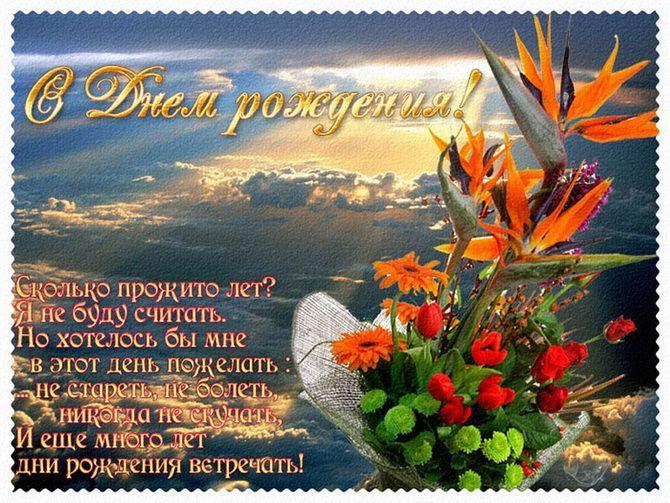 Поздравления с Днем рождения пожилому мужчине: стихи, проза, открытки 1