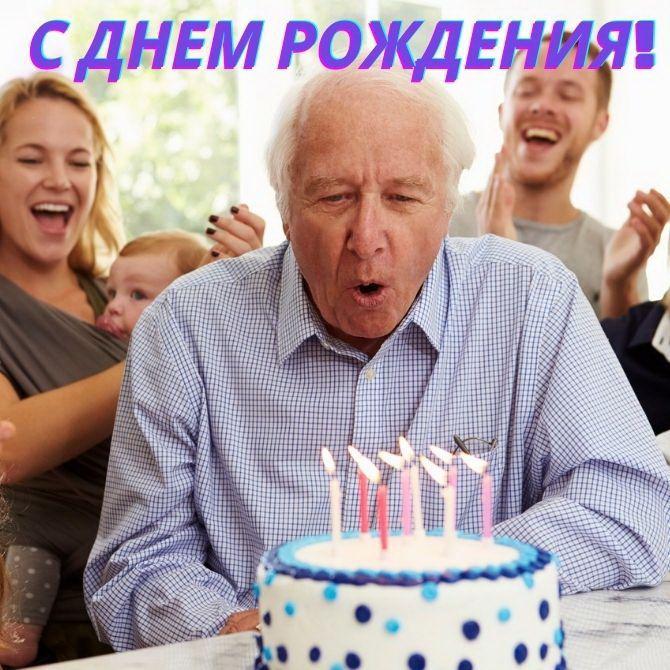 Поздравления с Днем рождения пожилому мужчине: стихи, проза, открытки 4