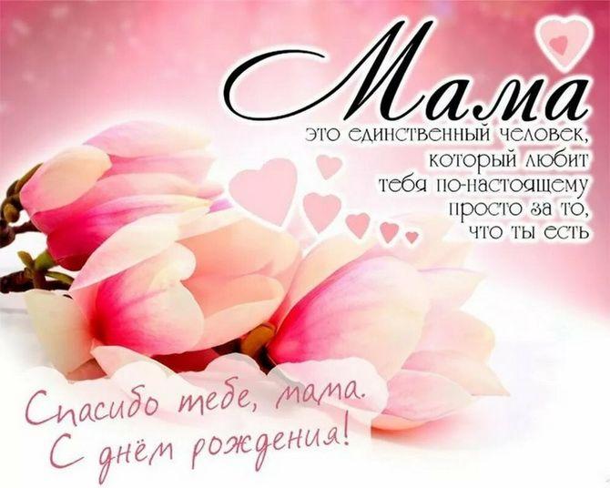 Душевные поздравления с днем рождения маме: картинки и открытки 9