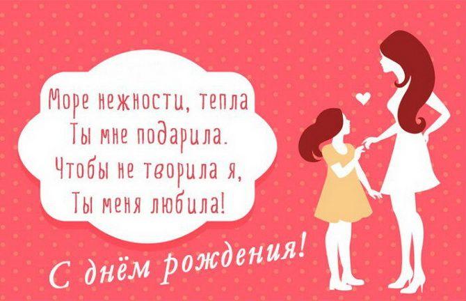 Душевные поздравления с днем рождения маме: картинки и открытки 7