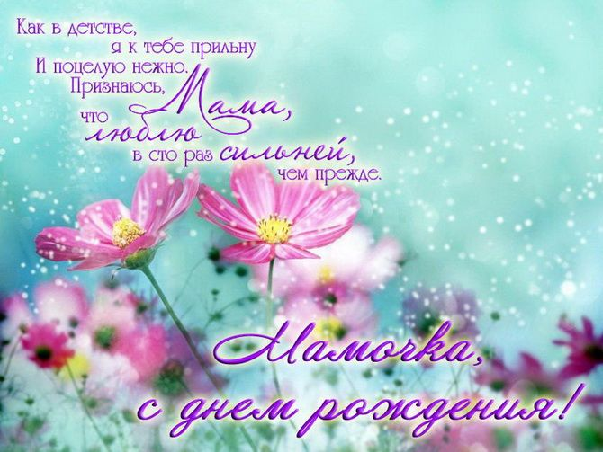 Душевные поздравления с днем рождения маме: картинки и открытки 11