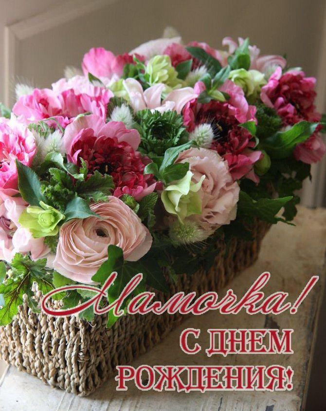 Душевные поздравления с днем рождения маме: картинки и открытки 13