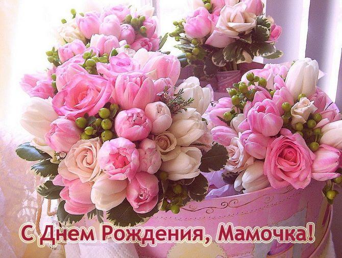 Душевные поздравления с днем рождения маме: картинки и открытки 15