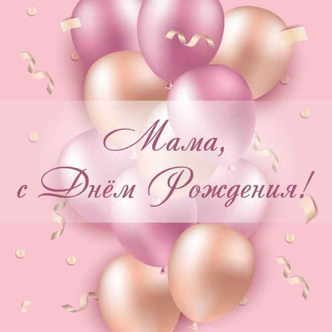 Душевные поздравления с днем рождения маме: картинки и открытки 16