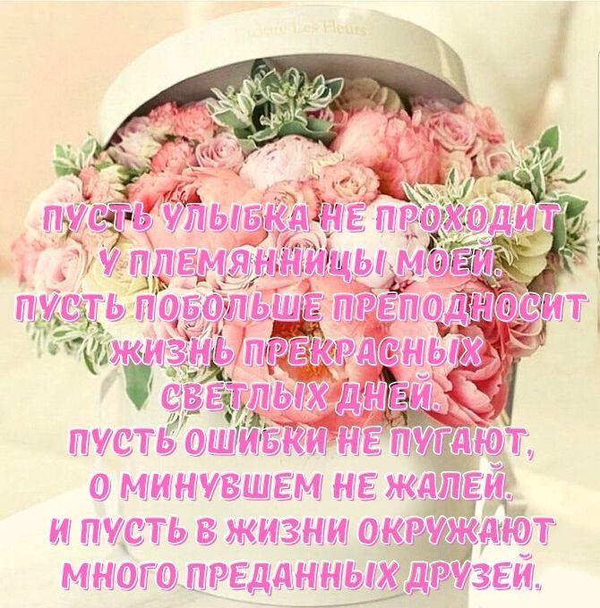 Трогательные поздравления с Днем рождения племяннице в стихах, прозе, открытках 1