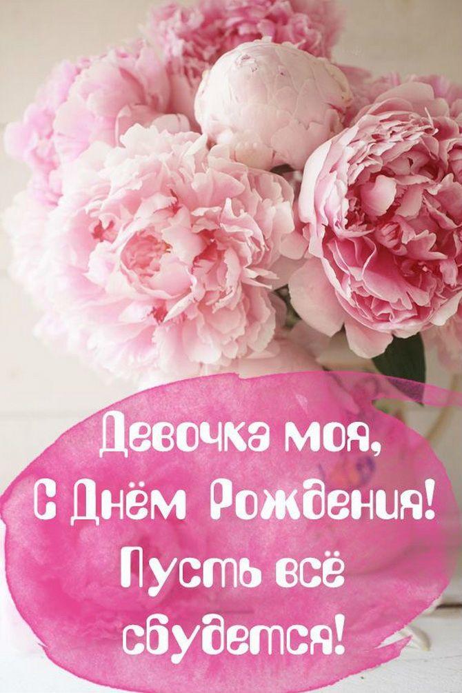 Трогательные поздравления с Днем рождения племяннице в стихах, прозе, открытках 3