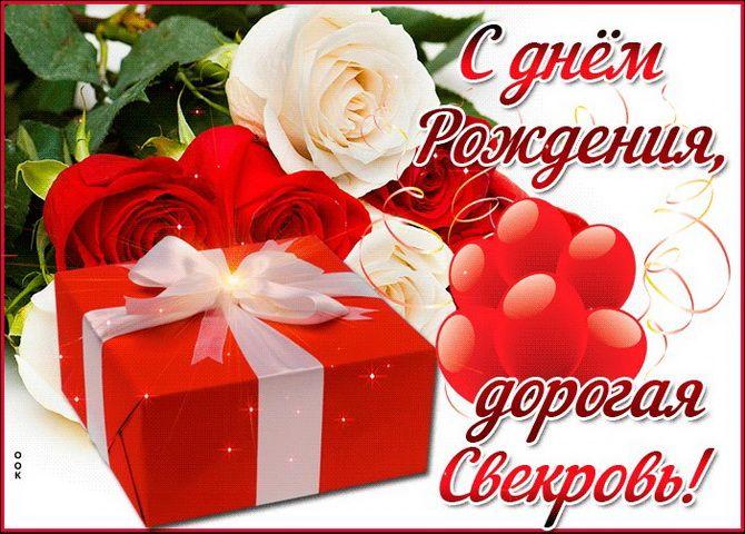 Поздравления с Днем рождения свекрови в прозе, стихах, открытках 1