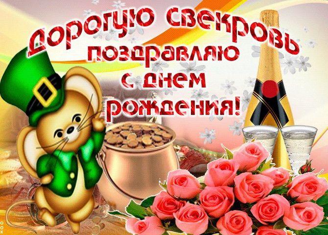 Поздравления с Днем рождения свекрови в прозе, стихах, открытках 2