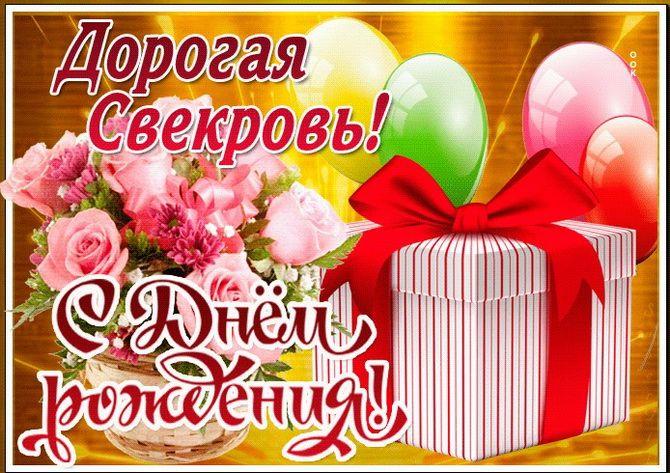 Поздравления с Днем рождения свекрови в прозе, стихах, открытках 3