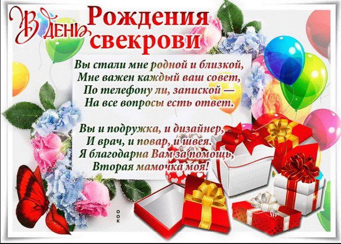 Поздравления с Днем рождения свекрови в прозе, стихах, открытках 4
