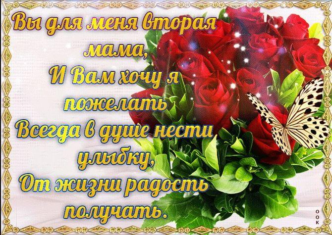 Поздравления с Днем рождения свекрови в прозе, стихах, открытках 5