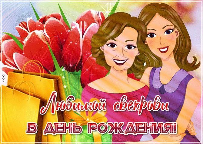Поздравления с Днем рождения свекрови в прозе, стихах, открытках 6