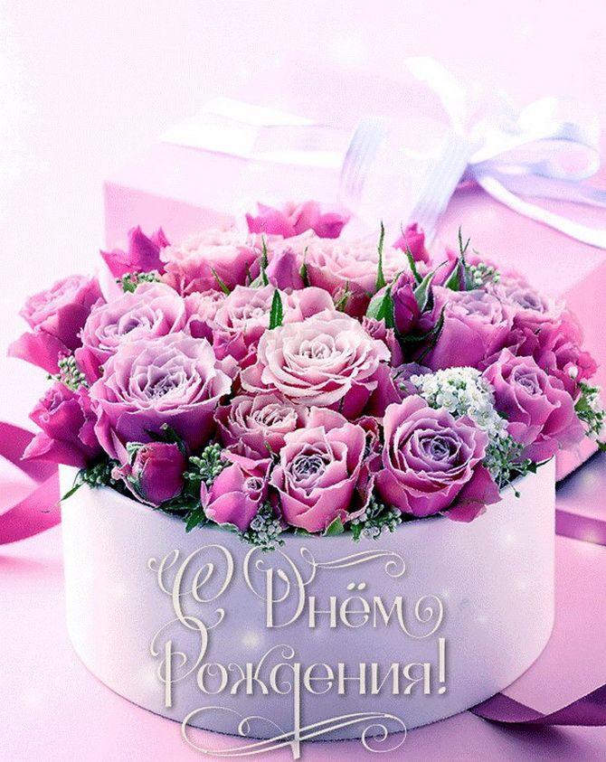 Красивые поздравления с Днем рождения знакомой в  стихах, прозе, открытках 7