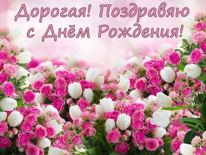 Красивые поздравления с Днем рождения знакомой в  стихах, прозе, открытках 6
