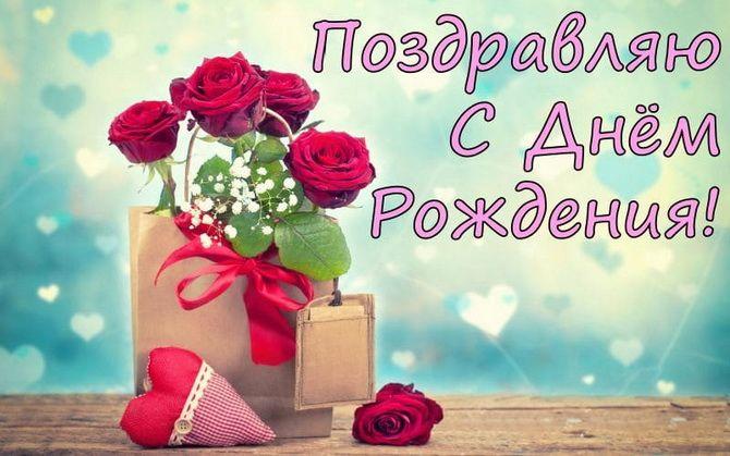 Красивые поздравления с Днем рождения знакомой в  стихах, прозе, открытках 4