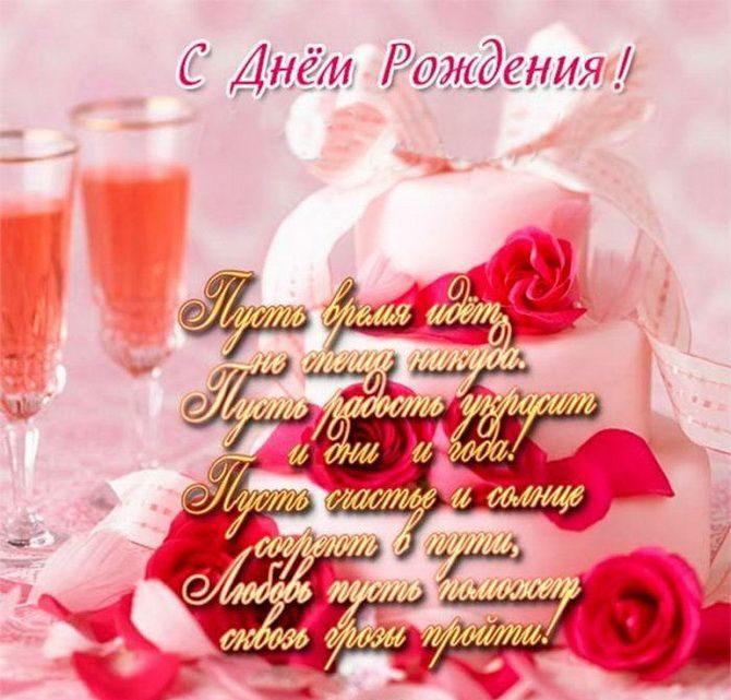 Красивые поздравления с Днем рождения знакомой в  стихах, прозе, открытках 5