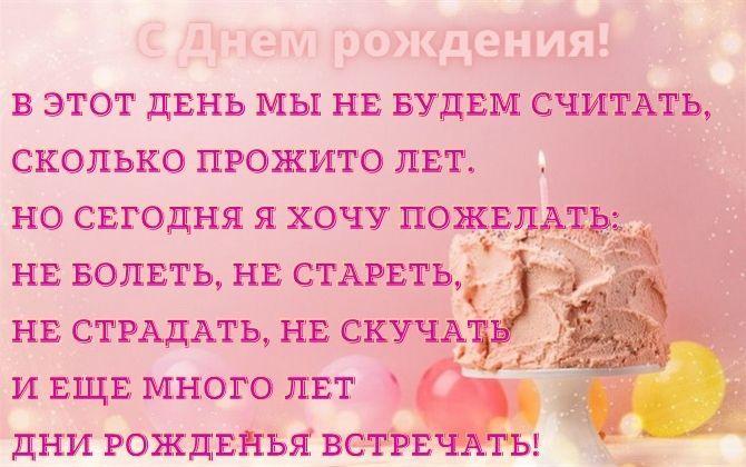 Поздравления с Днем рождения пожилой женщине: красивые стихи, открытки, проза 2