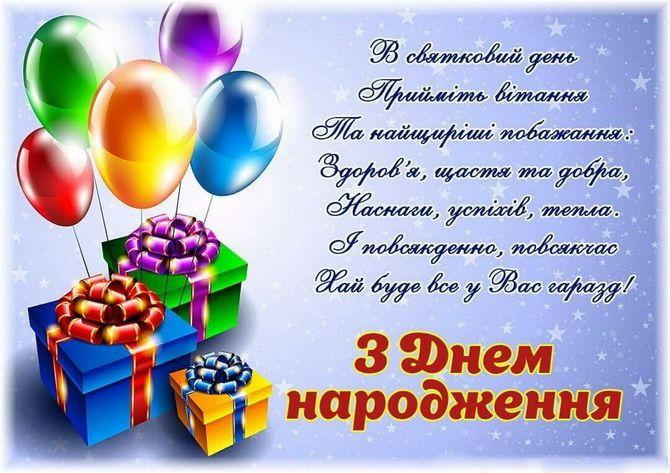 Привітання з Днем народження літньому чоловікові: вірші, проза, листівки 1