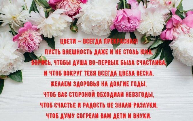 Поздравления с Днем рождения пожилой женщине: красивые стихи, открытки, проза 6