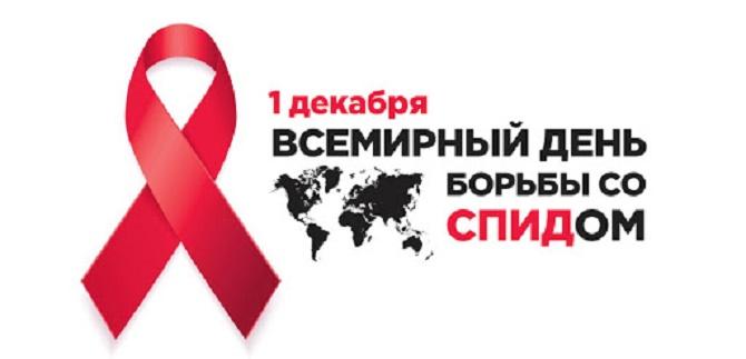 Всемирный день борьбы со СПИДом: поддержите друг друга 1