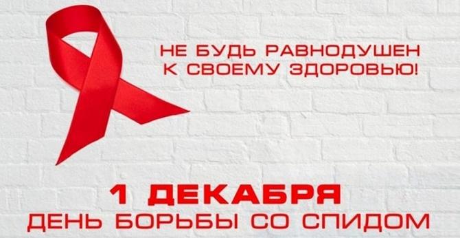 Всемирный день борьбы со СПИДом: поддержите друг друга 2