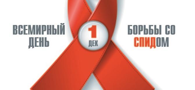 Всемирный день борьбы со СПИДом: поддержите друг друга 3