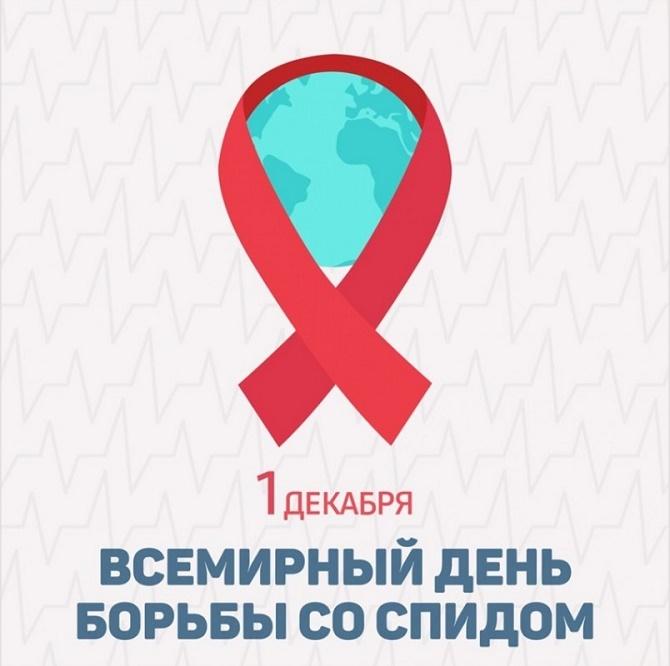 Всемирный день борьбы со СПИДом: поддержите друг друга 4