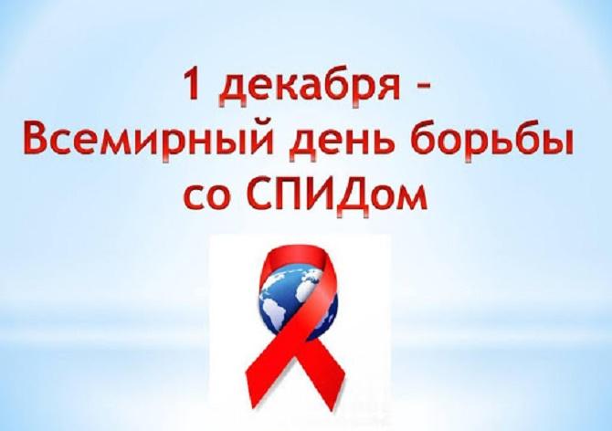 Всемирный день борьбы со СПИДом: поддержите друг друга 5