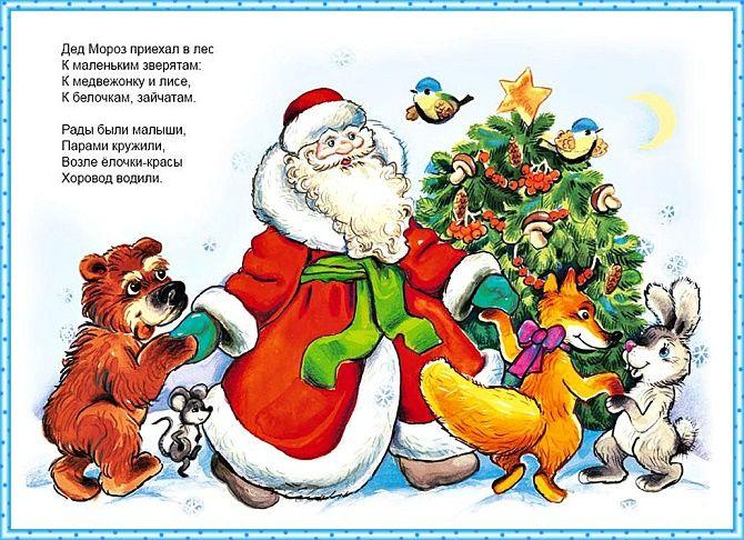 Самые красивые новогодние стихи для детей – встречаем Новый 2021 год весело! 2