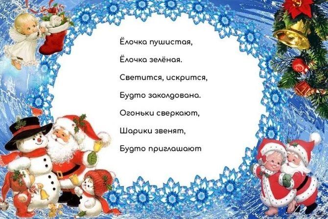 Самые красивые новогодние стихи для детей – встречаем Новый 2021 год весело! 3