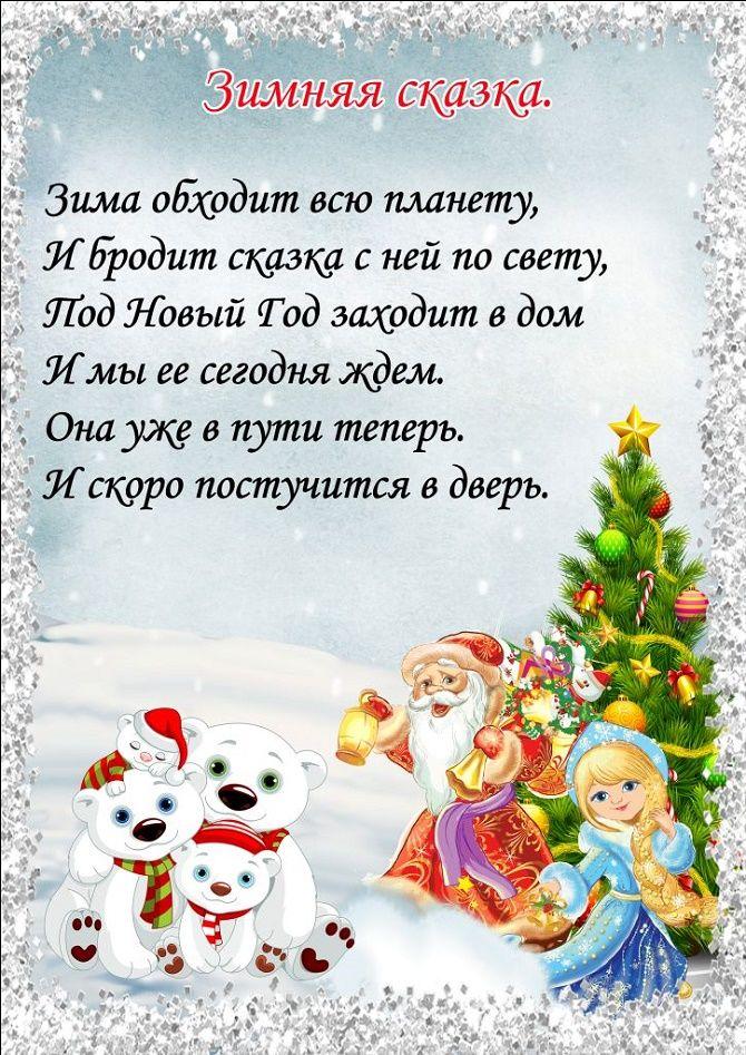 Самые красивые новогодние стихи для детей – встречаем Новый 2021 год весело! 4