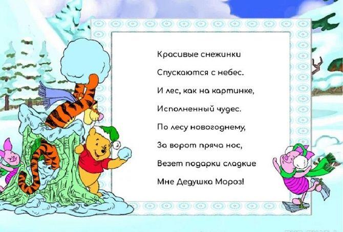 Самые красивые новогодние стихи для детей – встречаем Новый 2021 год весело! 6