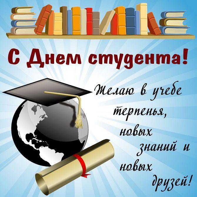 Международный День студента 2020