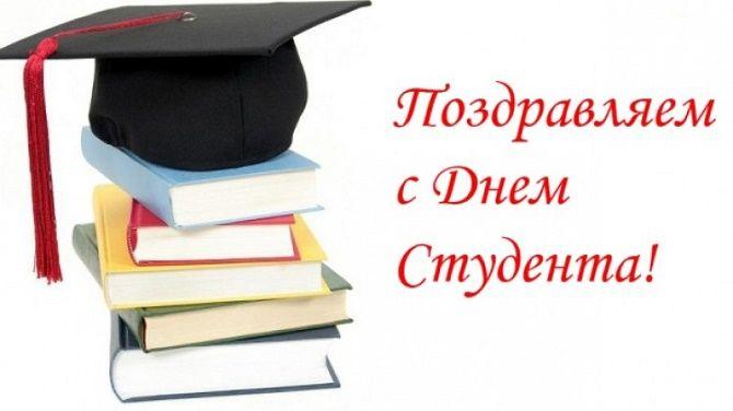 поздравления в день студента стихи и проза