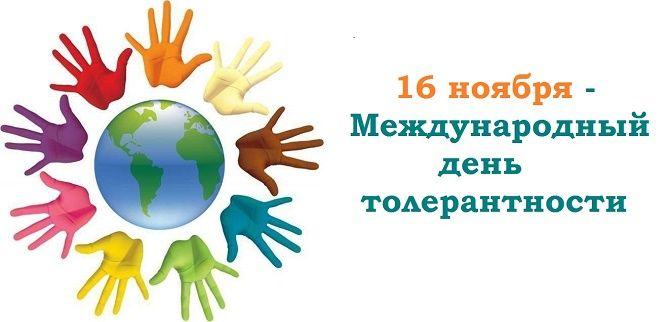 День терпимости и толерантности – оригинальные поздравления с праздником 1