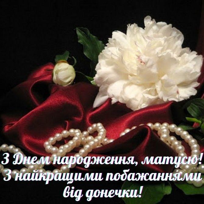 Сердечні вітання з Днем народження мамі: картинки і листівки 1