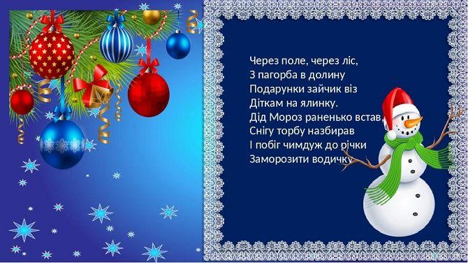 Найкрасивіші новорічні вірші для дітей – зустрічаємо Новий 2021 рік весело! 1