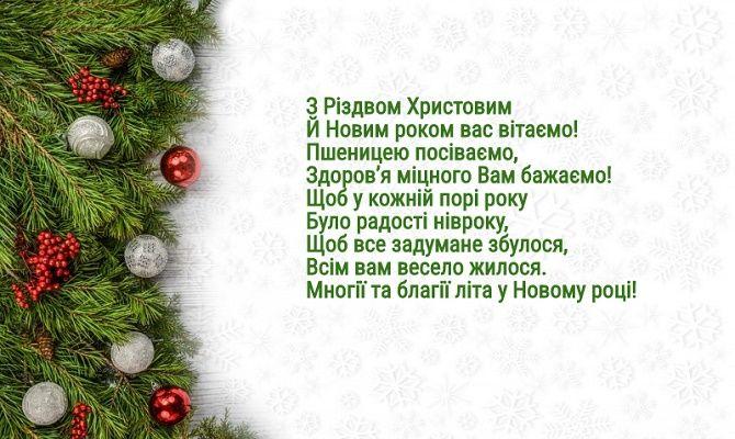Найкрасивіші новорічні вірші для дітей – зустрічаємо Новий 2021 рік весело! 2